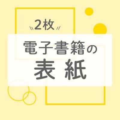 【2枚】電子書籍の表紙作成
