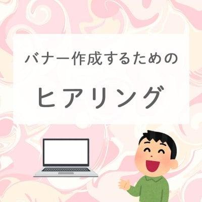 【オンライン】バナー作成前のヒアリングチケット