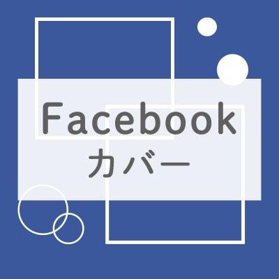 Facebookカバー作成