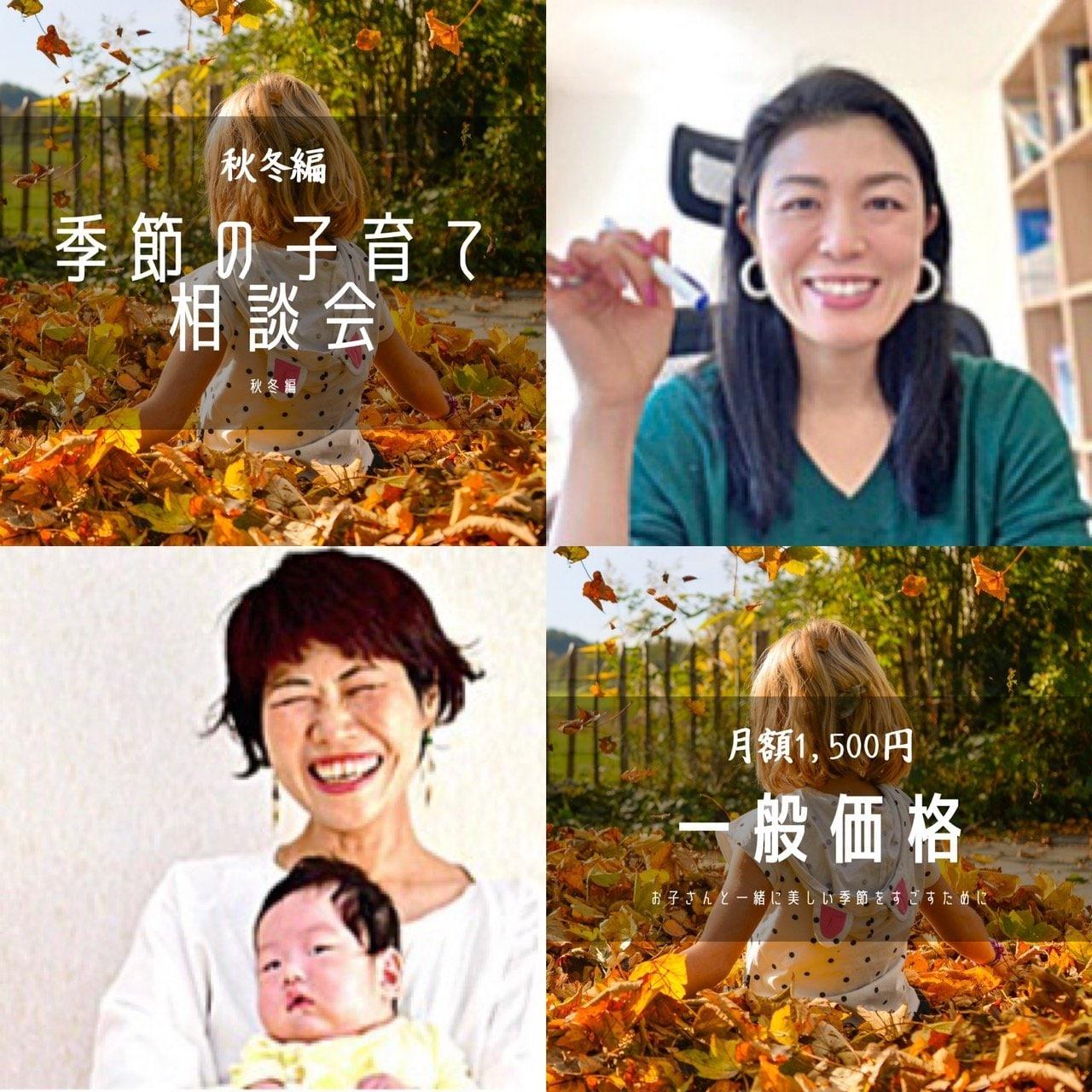 季節の子育て相談会〜秋冬編【一般価格】のイメージその1