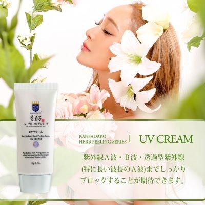 つや肌・色付き美肌【UVクリーム】ハーブピーリングで敏感になった肌に化粧下地兼紫外線対策クリーム
