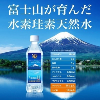 富士山の水素珪素天然水VanaH まろやかで美味しい軟水500ml×24本入り