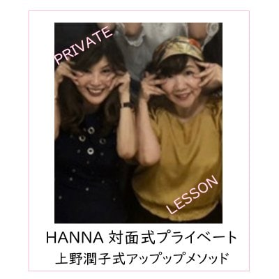 対面式HANNA顔ヨガメソッド(上野潤子式アップップメソッド)1時間30分