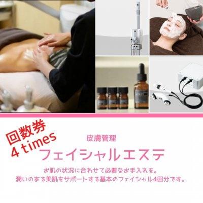 回数券4回コース【皮膚管理】基本のフェイシャルコース《デコルテケア付き》
