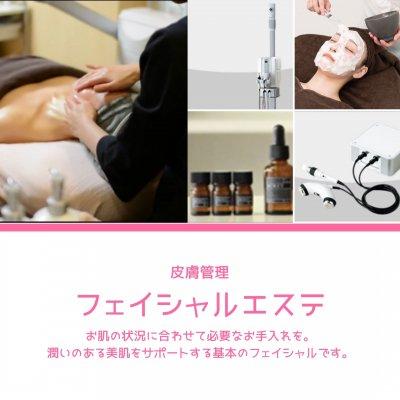【皮膚管理】基本のフェイシャルコース《デコルテケア付き》