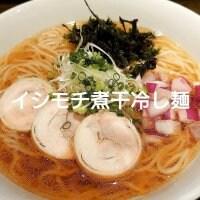 イシモチ煮干冷し麺