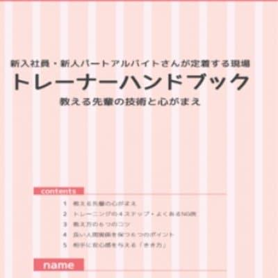 トレーナーハンドブック(新人・パートアルバイトさん指導向け)