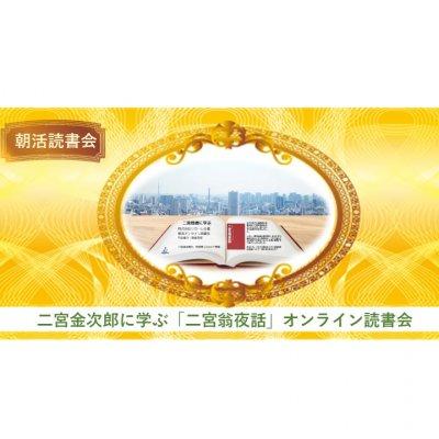 10月29日(金)AM7:00〜 二宮金次郎に学ぶ「二宮翁夜話」オンライン朝活読書会
