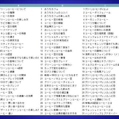 【代理店用】グリーンコーヒーブログ用記事 93コラム