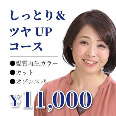 しっとり&ツヤUPコース¥16500/髪質再生カラー/カット/オゾンスパ/ハリ・コシ・ボリュームアップ!