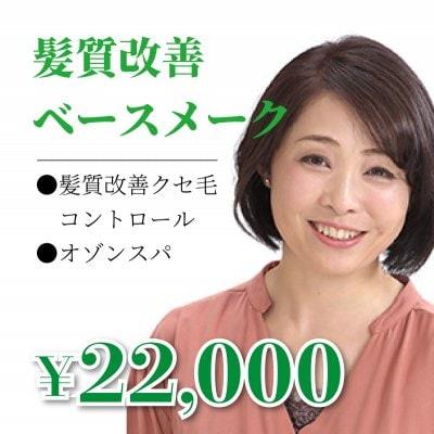 髪質改善ベースメーク¥22000/髪質改善クセ毛コントロール/オゾンスパ/理想の髪質へ!