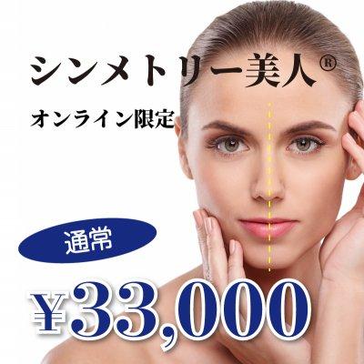 シンメトリー美人オンラインレッスン通常チケット¥33000