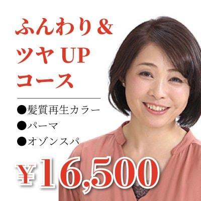 ふんわり&ツヤUPコース¥16500/髪質再生カラー/パーマ /オゾンスパ/ハリ・コシ・ボリュームアップ!