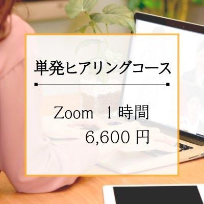 単発ヒアリングコース 【ZOOM 1時間】