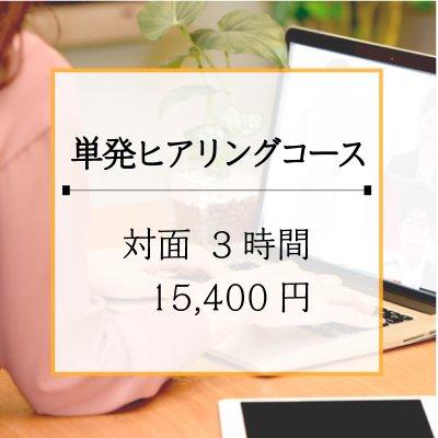 単発ヒアリングコース 【 対面 3時間】
