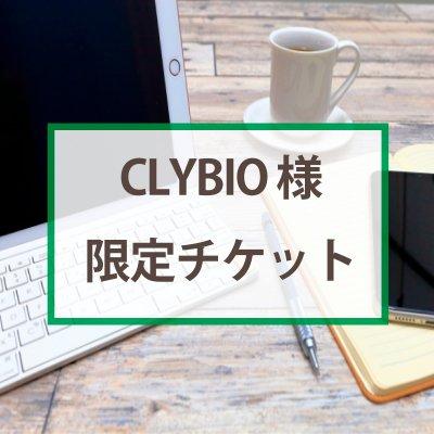CLYBIO様 カタログデザイン専用チケット