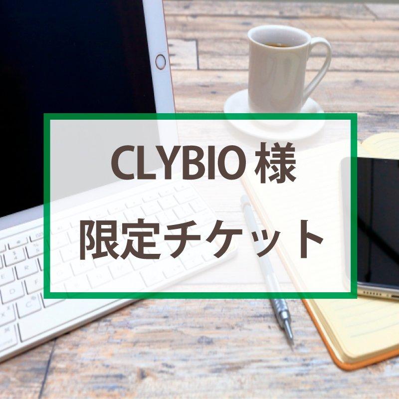 CLYBIO様 カタログデザイン専用チケットのイメージその1