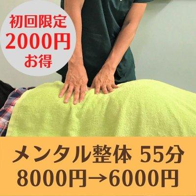 【初めての方はこちら】メンタル整体 55分(初回限定特別料金)