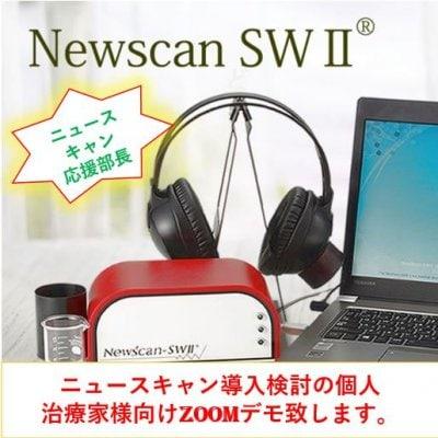 【全国Zoom対応】ニュースキャンNewscan SWⅡR導入検討の個人  治療家様に向けたデモンストレーション致します。