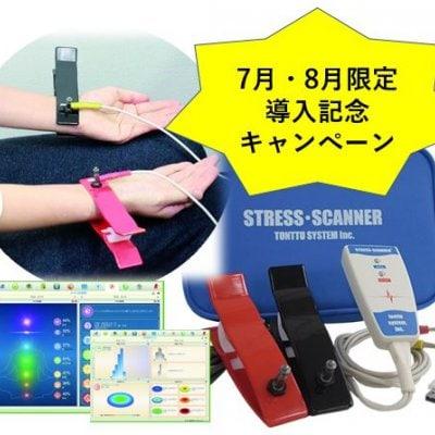 【ストレススキャン半額キャンペーン9月継続】【杉並対面】心拍測定から得られる8つのストレスサインを計測します。