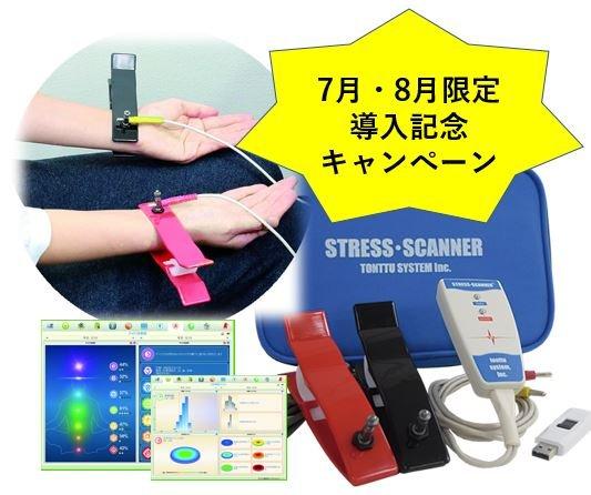 【ストレススキャン半額キャンペーン9月継続】【杉並対面】心拍測定から得られる8つのストレスサインを計測します。のイメージその1