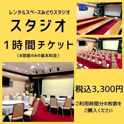 【レンタルスペースみどりスタジオ】スタジオ1時間チケット