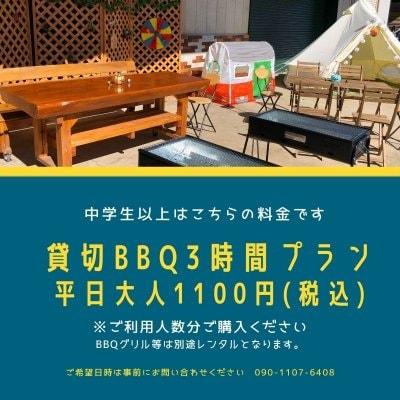 【飲食持ち込み制】貸切BBQ3時間プランチケット(平日)