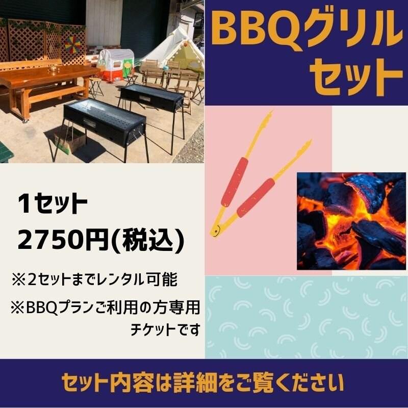 【BBQレンタル備品】BBQグリルセットチケットのイメージその1