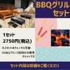 【BBQレンタル備品】BBQグリルセットチケット