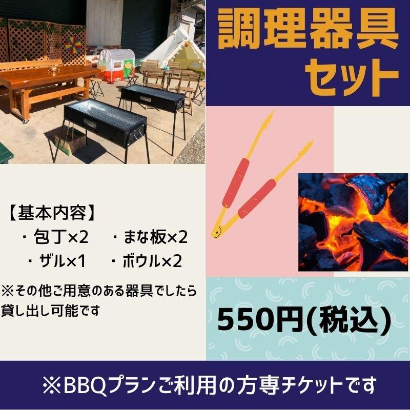 【BBQレンタル備品】調理器具セットチケットのイメージその1
