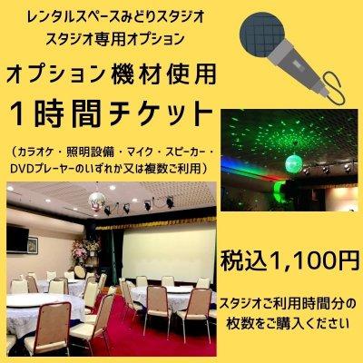 【みどりスタジオ・スタジオ専用オプション】オプション機材使用1時間チケット