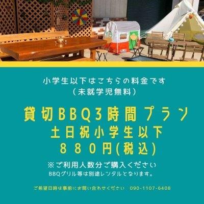 【小学生以下】貸切BBQ3時間プランチケット(土日祝)