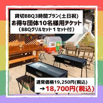 【団体大人10名様・BBQグリルセット付】貸切BBQ3時間プランチケット(土日祝)
