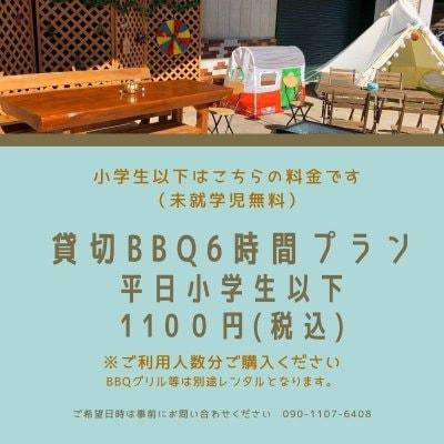 【小学生以下】貸切BBQ6時間プランチケット(平日)