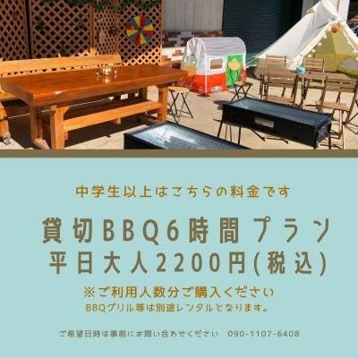 【飲食持ち込み制】貸切BBQ6時間プランチケット(平日)