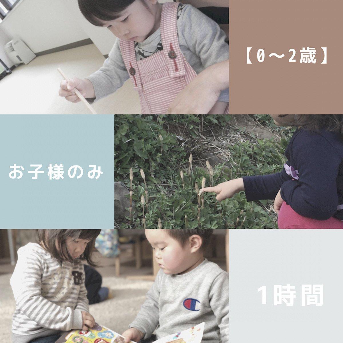 【0~2歳】一時預かり 1時間チケット   1時間税込¥700《後払い専用》   壱岐一時預かり所・託児所 ほっとママのイメージその1