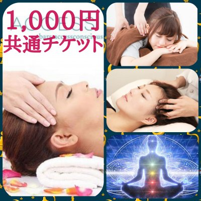 1,000円お支払い用共通チケット