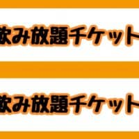 萬惣屋の日本酒飲み放題チケット!!