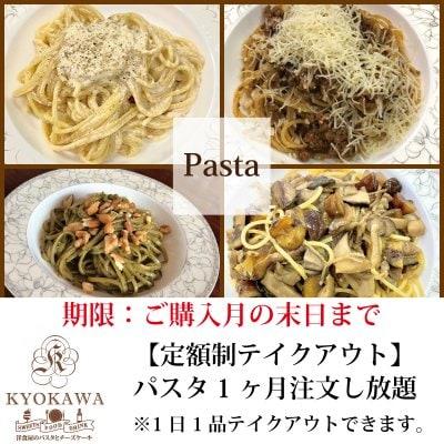 【テイクアウト専用】【定額制】KYOKAWAのパスタ1ヶ月注文し放題!