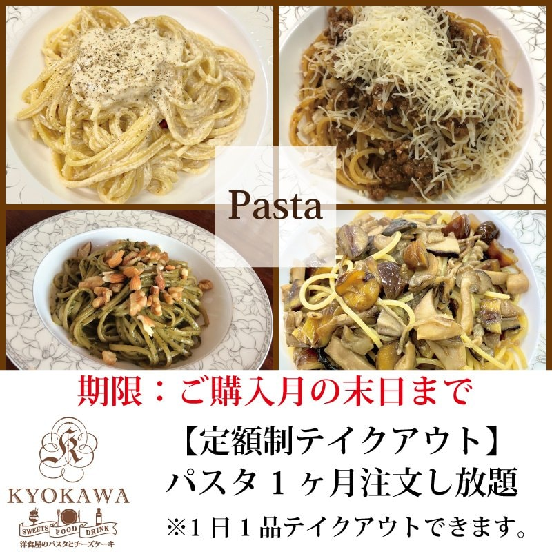 【テイクアウト専用】【定額制】KYOKAWAのパスタ1ヶ月注文し放題!のイメージその1