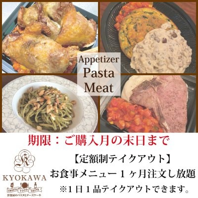 【テイクアウト専用】【定額制】KYOKAWAの食事メニュー1ヶ月注文し放題!