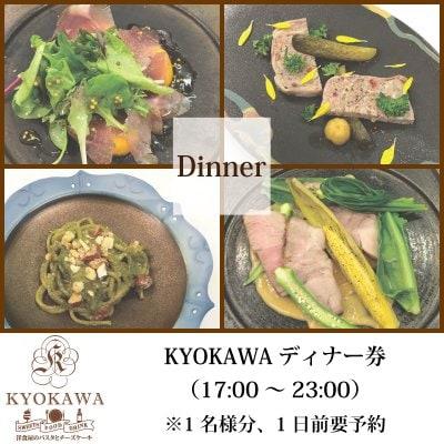 【ディナー券】KYOKAWAディナー券1名様分