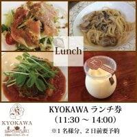 【ランチ券】KYOKAWAランチ券1名様分