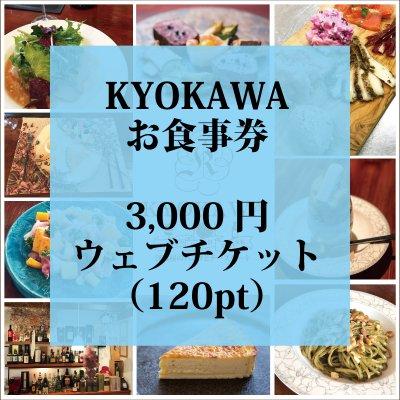 【3,000円券】KYOKAWAのお食事券