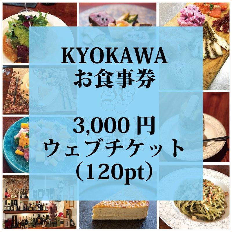 【3,000円券】KYOKAWAのお食事券のイメージその1