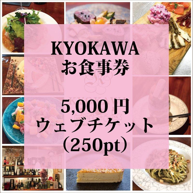 【5,000円券】KYOKAWAのお食事券のイメージその1