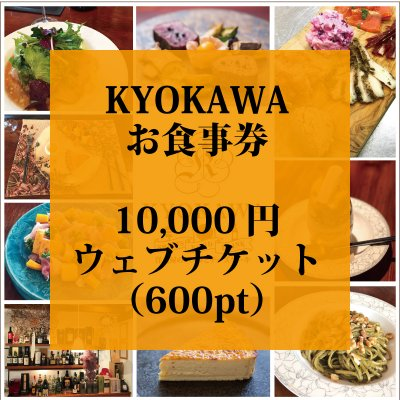 【10,000円券】KYOKAWAのお食事券