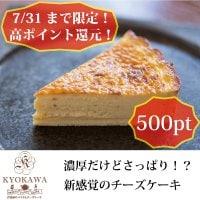 【7/31まで限定!高ポイント還元!】【濃厚なのにさっぱり!?】KABIRA-YAのチーズケーキ6号サイズ(18cm)