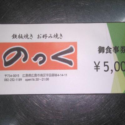 のっく食事券1000チケット