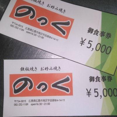 のっく食事券10000チケット